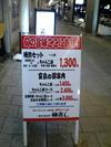 tsuruga_yushoku